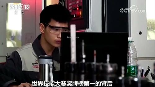 【视频】世界技能大赛奖牌榜第一的背后补人才缺口技工学校招生难