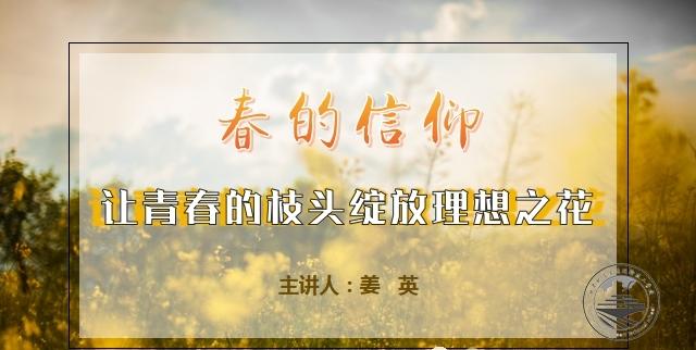 《春的信仰》——让青春的枝头绽放理想之花