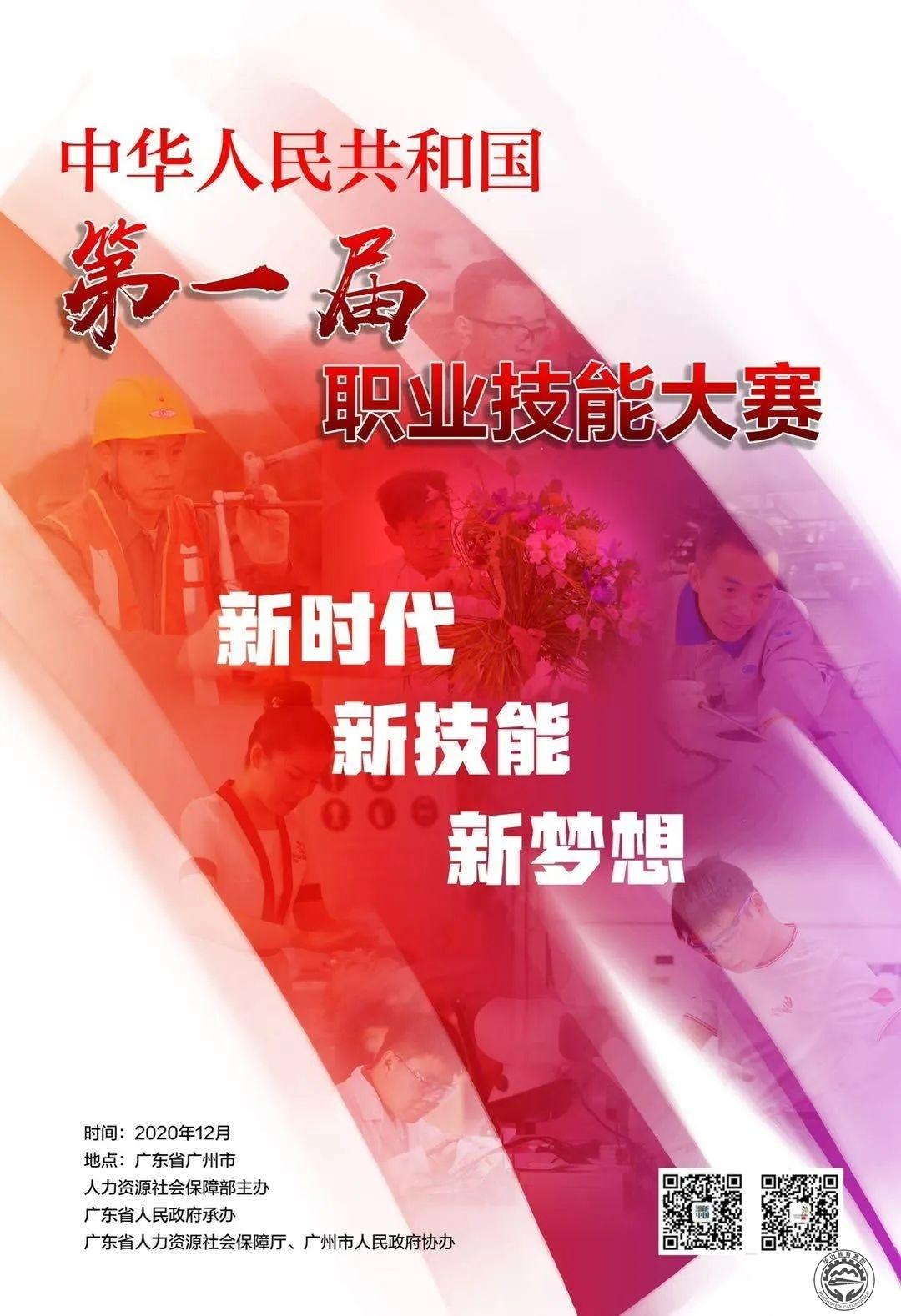 中华人民共和国第一届职业技能大赛将在广东举行