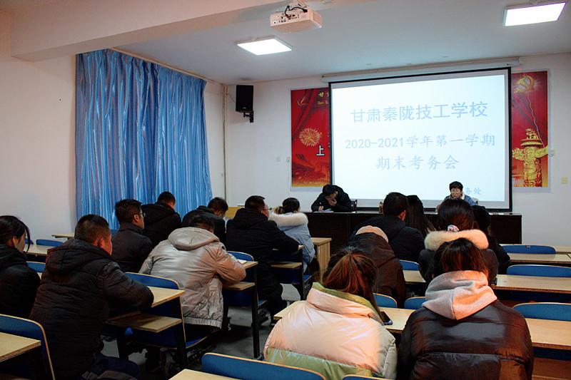 甘肃秦陇技工学校2020—2021学年第一学期期末考试